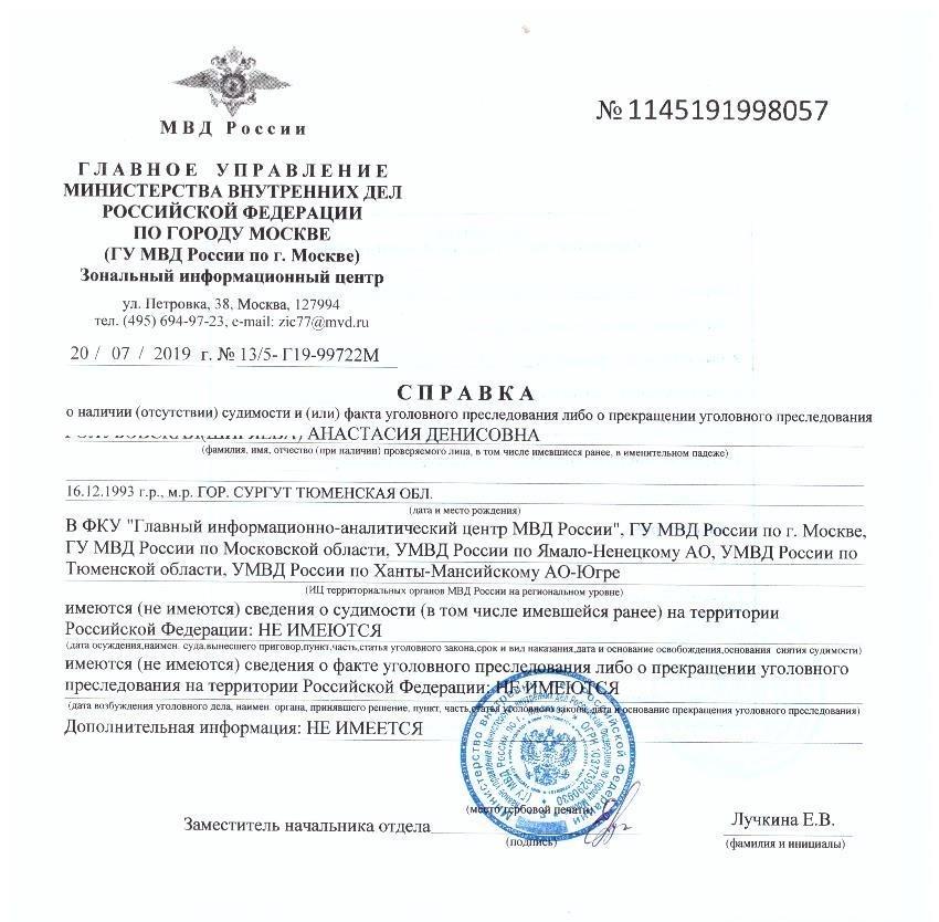 Кто может получить справку в Москве